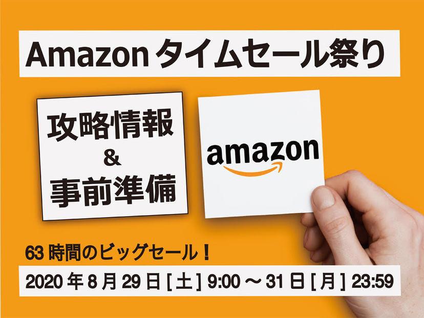 セール amazon 祭り タイム