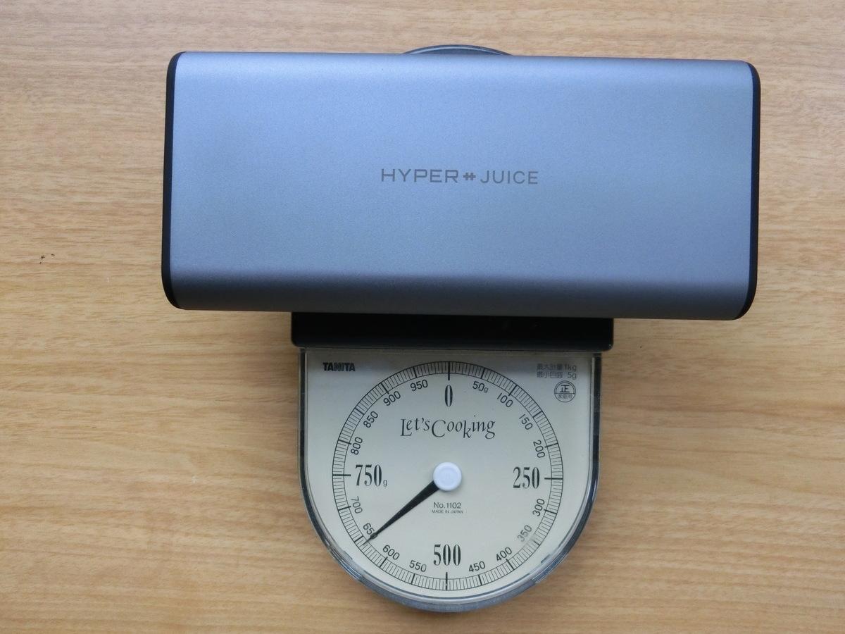 HyperJuice重さ