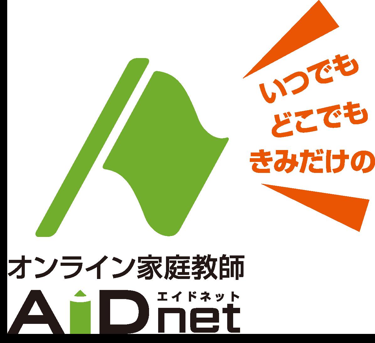 『AiDnet(エイドネット)』