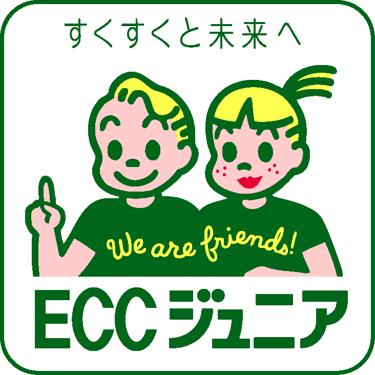 『ECCジュニア』
