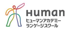 『ヒューマンアカデミーランゲージスクール』
