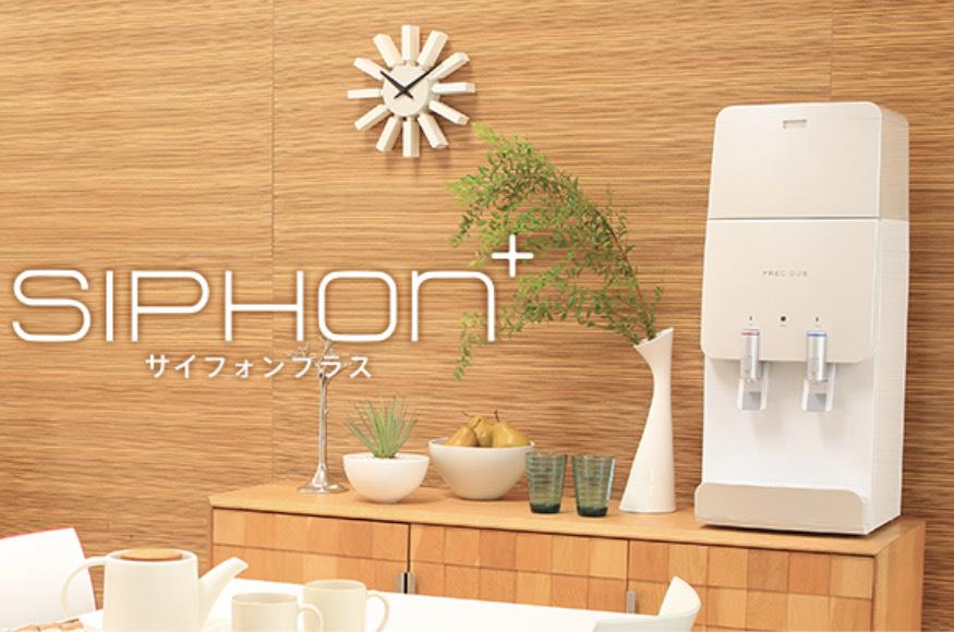 FRECIOUS(フレシャス)『SIPHON+(サイフォンプラス)』